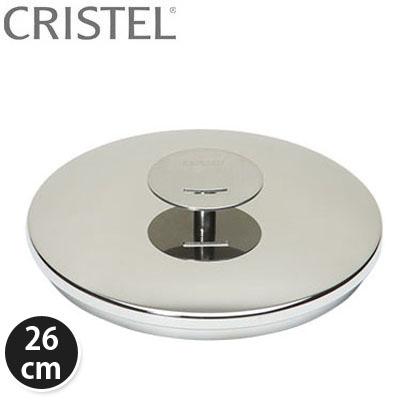 【アイテムキューブ】生活・家具・インテリア > 調理器具 | 【365日出荷対応】【CRISTEL】クリステル 26cm ニューグラフィット ステンレス製ふた K26G 鍋蓋(ふた)