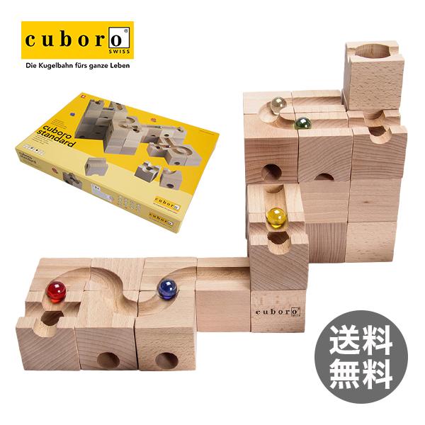 【365日出荷対応】Cuboro キュボロ (クボロ) スタンダード 54キューブ 0111(111)【玉の塔・キッズ・木のおもちゃ・積み木】クボロ社 ピタゴラスイッチみたいなおもちゃ