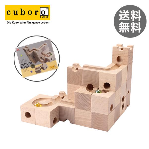 【365日出荷対応】Cuboro キュボロ (クボロ) ベーシス(ベーシックセット)30キューブ 0117(117)【玉の塔・キッズ・木のおもちゃ・積み木】クボロ社 ピタゴラスイッチみたいなおもちゃ