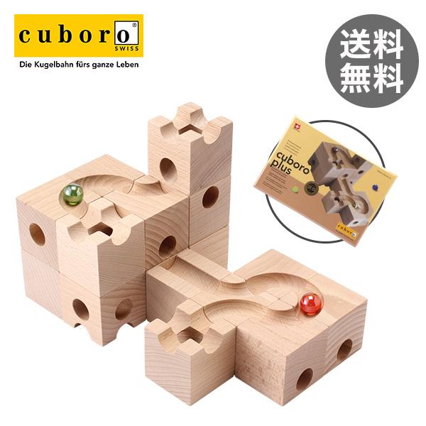 【365日出荷対応】Cuboro キュボロ (クボロ) プラス スピードアップ アクセルレーションセット 0113(113) 追加セット 【玉の塔・キッズ・木のおもちゃ・積み木】