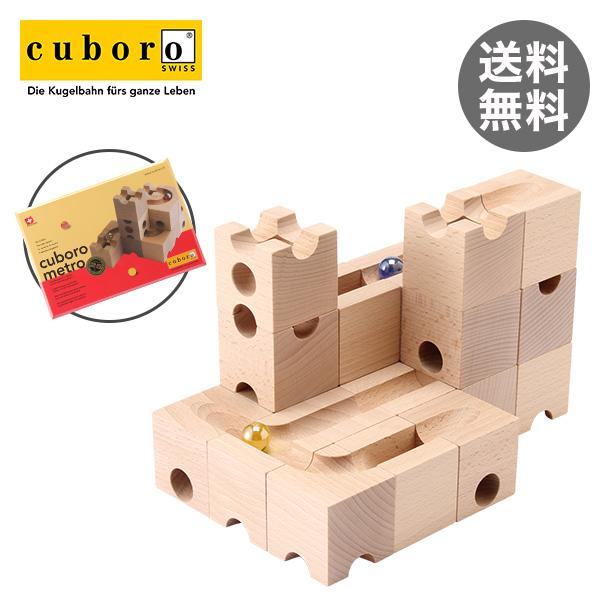 【365日出荷対応】Cuboro キュボロ (クボロ) メトロ チューブシステム 0119(119) 追加セット【玉の塔・キッズ・木のおもちゃ・積み木】クボロ社 ピタゴラスイッチみたいなおもちゃ