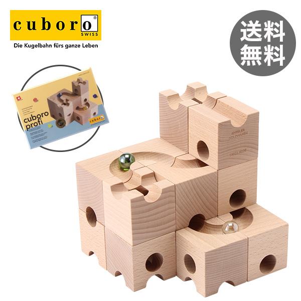 【365日出荷対応】Cuboroキュボロ(クボロ)プロフィメンタルエクササイズ0118(118)追加セット【玉の塔・キッズ・木のおもちゃ・積み木】クボロ社ピタゴラスイッチみたいなおもちゃ