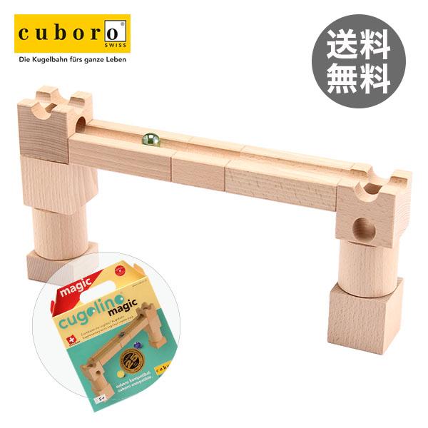 【365日出荷対応】Cuboro キュボロ (クボロ) クゴリーノマジック 0086 追加セット【玉の塔・積み木・キッズ・木のおもちゃ・プレゼント】ピタゴラスイッチみたいなおもちゃ