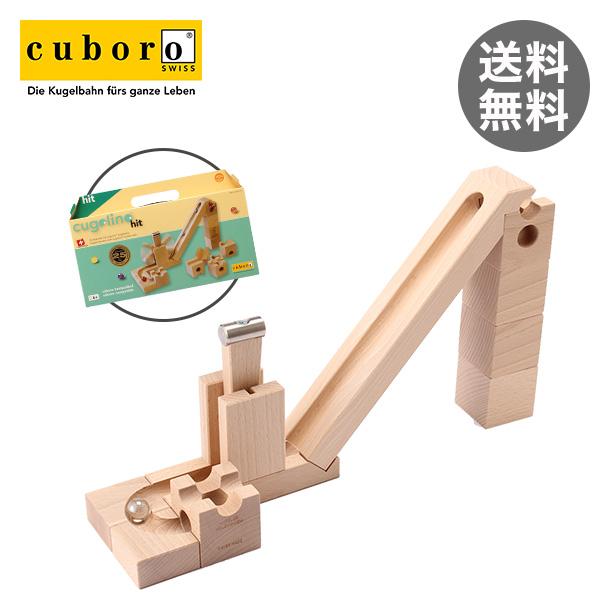 【365日出荷対応】Cuboro キュボロ (クボロ) クゴリーノヒット 0087 追加セット【玉の塔・積み木・キッズ・木のおもちゃ・プレゼント】ピタゴラスイッチみたいなおもちゃ