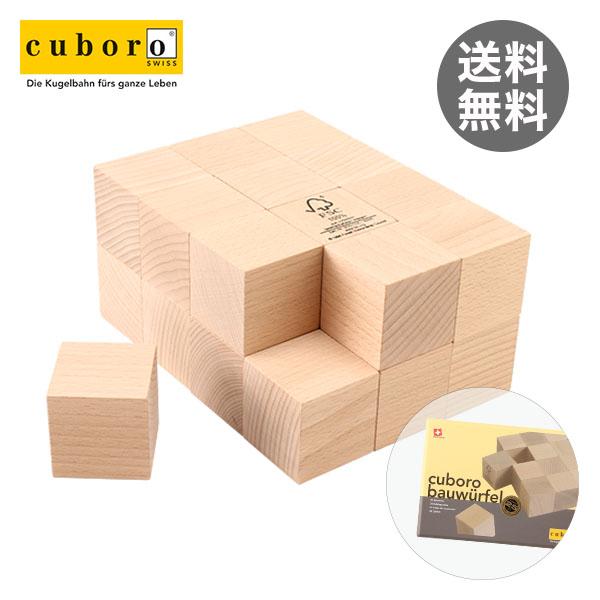 【365日出荷対応】Cuboro キュボロ (クボロ) キュボロブロック Building Cubes 120【玉の塔・キッズ・木のおもちゃ・積み木】クボロ社 ピタゴラスイッチみたいなおもちゃ