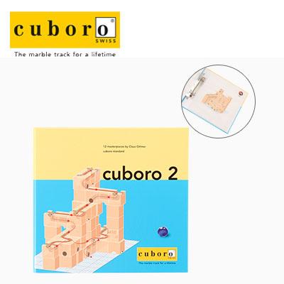 【365日出荷対応】Cuboro キュボロ (クボロ) 321 Book cuboro 2 キュボロブック2(日本語解説付き) キッズ・木のおもちゃ・積み木