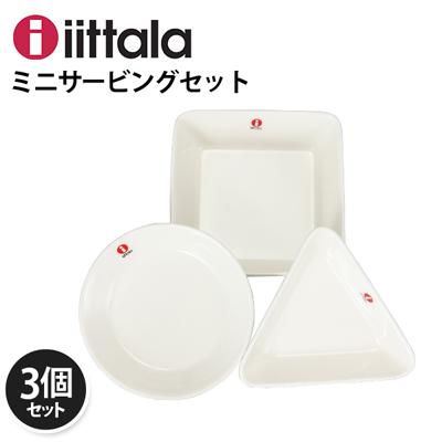 iittala イッタラ TEEMA ティーマ Mini serving set Plate flat ミニサービングセット(丸皿・三角皿・四角皿)ホワイト 18500 北欧 インテリア