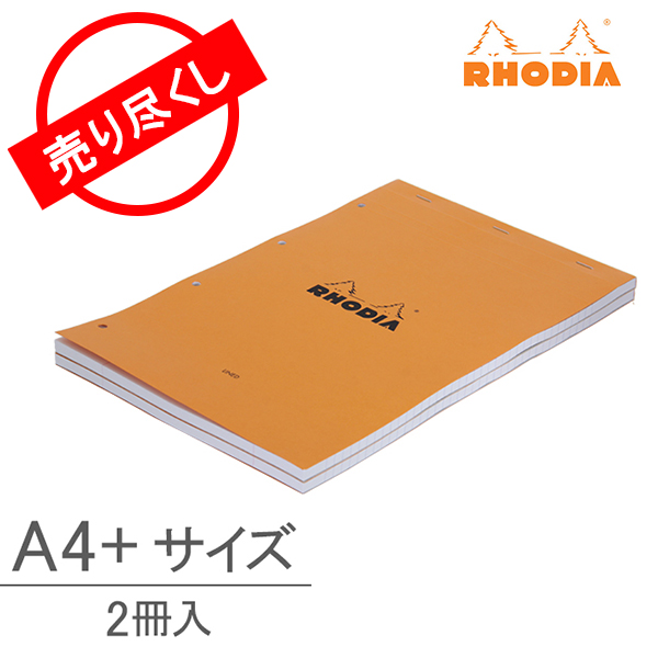 【アイテムキューブ】事務・文具・ビジネス用品 > 文具 | 【365日出荷対応】ロディア Rhodia A4+サイズ 2冊入り <横罫入り> 119600C ブラック メモ帳 おしゃれ