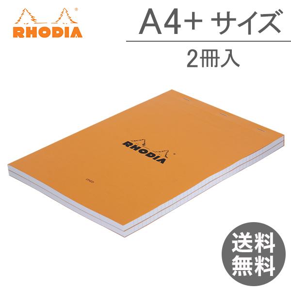 【アイテムキューブ】事務・文具・ビジネス用品 > 文具 | 【365日出荷対応】ロディア Rhodia A4+サイズ 2冊入り <横罫入り> 19600C オレンジ メモ帳 おしゃれ