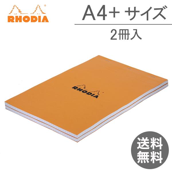 【アイテムキューブ】事務・文具・ビジネス用品 > 文具 | 【365日出荷対応】ロディア Rhodia A4+サイズ 2冊入り <方眼タイプ> 19200C オレンジ メモ帳 おしゃれ