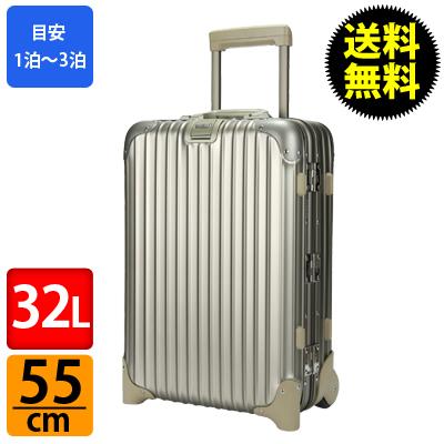 RIMOWA リモワ トパーズ チタニウム  キャビントロリー チタンゴールド (シャンパンゴールド) スーツケース  32L