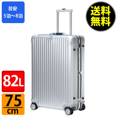 RIMOWA リモワ シルバーインテグラル 923.70 92370 【4輪】 スーツケース Silver Integral Multiwheel 82L