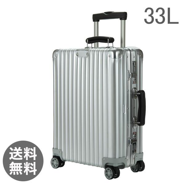 RIMOWA リモワ CLASSIC FLIGHT 974.52 97452 クラシックフライト キャビンマルチホイール スーツケース キャリーバッグ シルバー 33L 974.54 97454