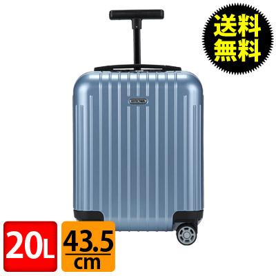 RIMOWA リモワ SALSA AIR 878.42 87842 サルサエアー スーツケース キャリーバッグ アイスブルー 20L