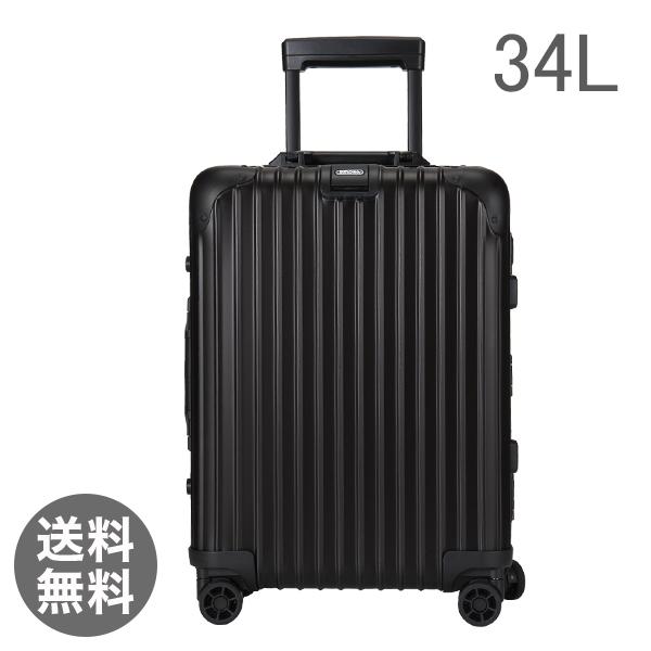 RIMOWA リモワ トパーズ ステルス  キャビン 4輪Cabin MultiWheel IATA black ブラック スーツケース 920.53.01.4/986.53/923.53.01.4