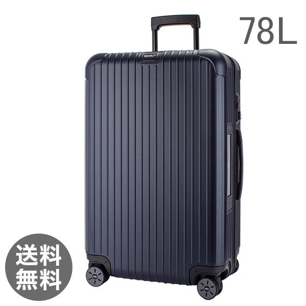 RIMOWA リモワ サルサ 811.70.39.5 SALSA 4輪MultiWheel matte blue マットブルー スーツケース 78L 電子タグ 【E-Tag】