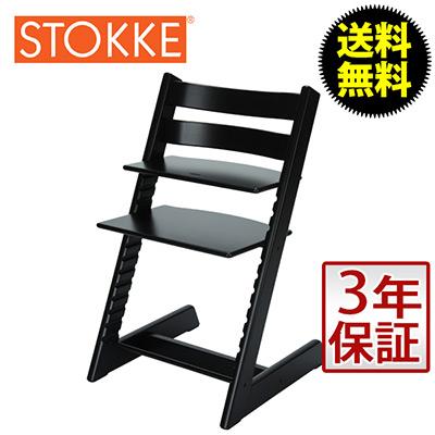 �y365��o�בΉ��z�s���S�I�ۏؕt���t�ySTOKKE�z�X�g�b�P �g���b�v�g���b�v TRIPP TRAPP Chair �u���b�N 144403�i�n�[�l�X�����j�yEU���f���z