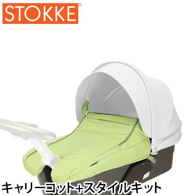 【Stokke】(ストッケ) 2WAY キャリーコット スタイルキット XPLORY Carrycot+Style Kit 175507 ライトグリーン【エクスプローリーV3専用】