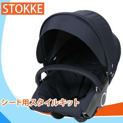�y365��o�בΉ��zStokke�i�X�g�b�P�j�G�N�X�v���[���[�V�[�g�p�X�^�C���L�b�g Xplory Style Kit for Seat 177901 �_�[�N�l�C�r�[