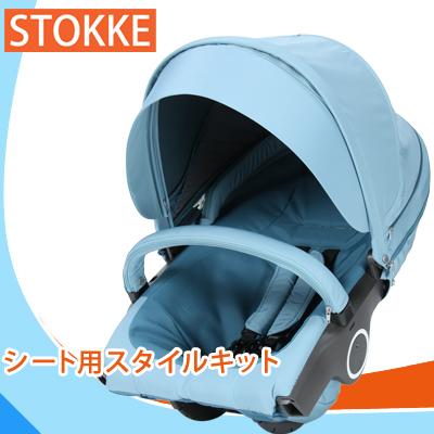 �y365��o�בΉ��zStokke�i�X�g�b�P�j�G�N�X�v���[���[�V�[�g�p�X�^�C���L�b�g Xplory Style Kit for Seat 177902 �u���[
