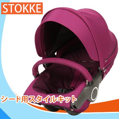 �y365��o�בΉ��zStokke�i�X�g�b�P�j�G�N�X�v���[���[�V�[�g�p�X�^�C���L�b�g Xplory Style Kit for Seat 177905 �p�[�v��