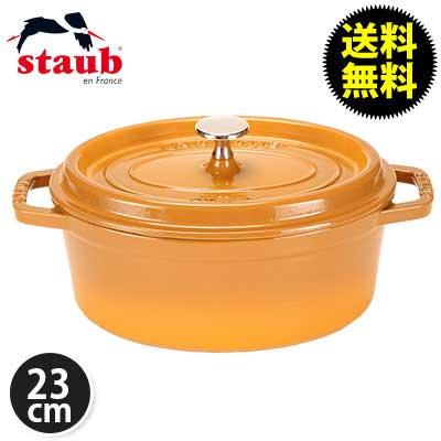 �y365��o�בΉ��zStaub �X�g�E�u �s�R �R�R�b�g�I�[�o�� Oval 23cm �z�[���[ �� �Ȃ� mustard yellow �}�X�^�[�h/�C�G���[ 1102312