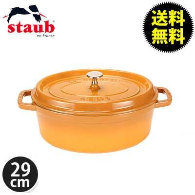 �y365��o�בΉ��zStaub �X�g�E�u �s�R �R�R�b�g�I�[�o�� Oval 29cm �z�[���[ �� �Ȃ� mustard yellow �}�X�^�[�h/�C�G���[ 1102912