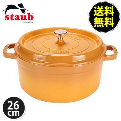 �y365��o�בΉ��zStaub �X�g�E�u �s�R �R�R�b�g���E���h Rund Brater 26cm �z�[���[ �� �Ȃ� ���K�A��i mustard yellow �}�X�^�[�h/�C�G���[ 1102612